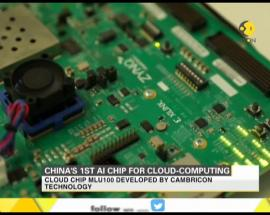 China releases first AI chip for cloud-computing services